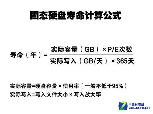 固態硬盤的壽命_固態硬盤和機械硬盤的壽命_固態硬盤tlc的壽命