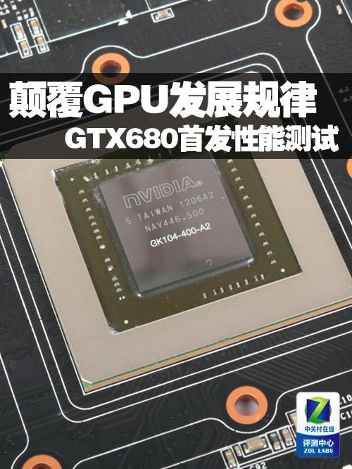 性能颠覆显卡规律 GTX680首发测试报告