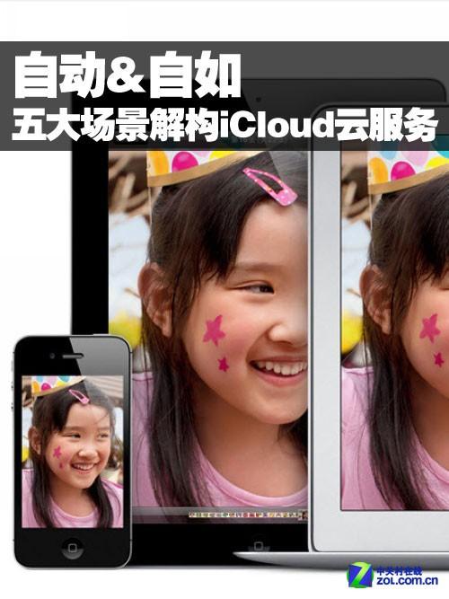 自动自如 五大场景解构iCloud云服务理念