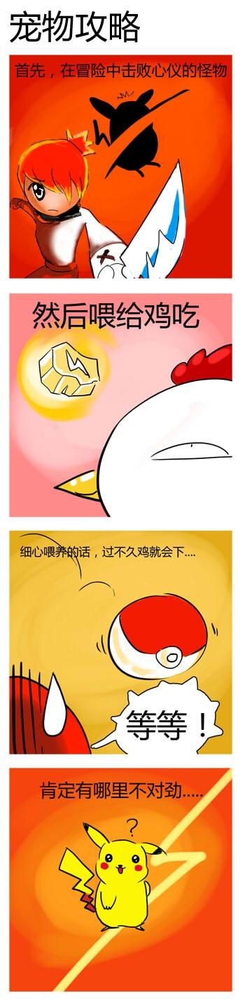《萌战天下》搞笑四格漫画
