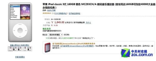 发烧友最爱 iPod classic3报价1849元