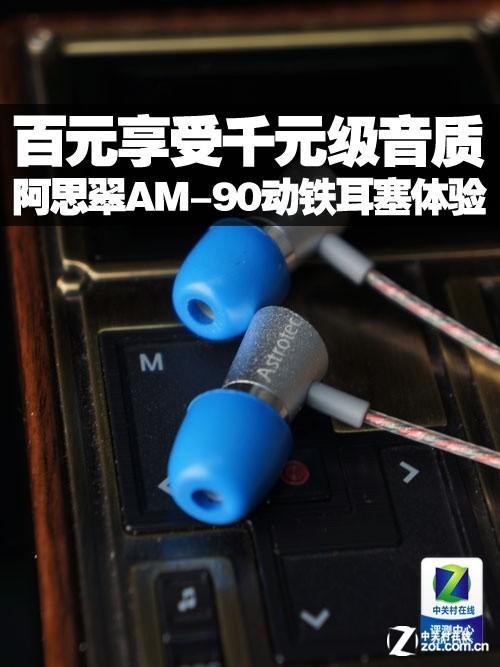 百元享受千元级音质 阿思翠AM-90动铁耳塞体验