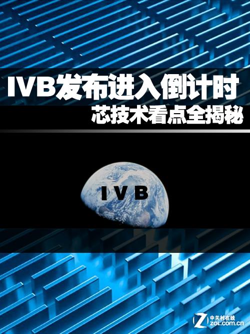 IVB发布进入倒计时 芯技术看点全揭秘