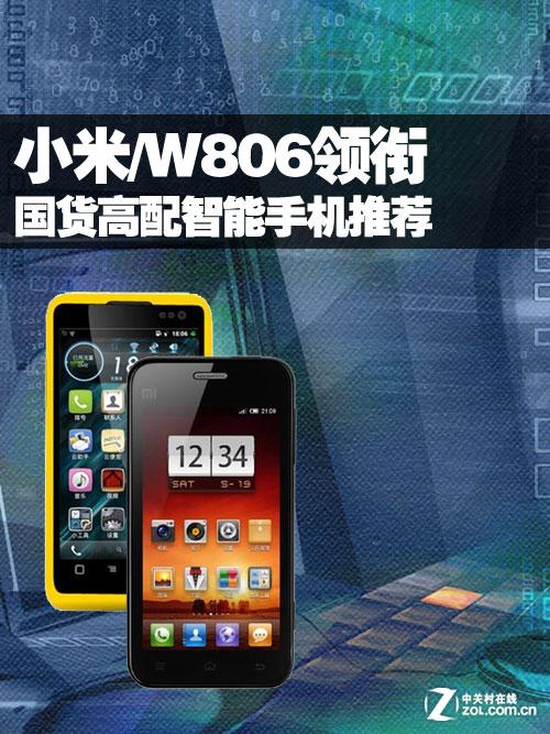 小米/W806领衔 国货高配智能手机推荐