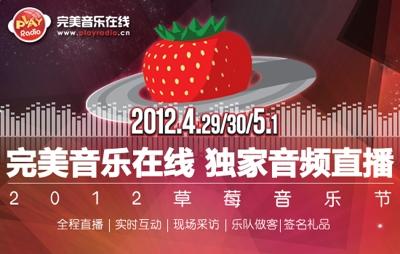 完美音乐在线直播2012北京草莓音乐节