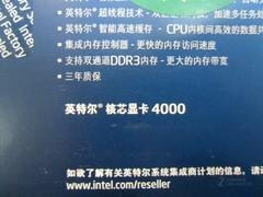 IVB高端全能四核 酷睿i7-3770售1920元