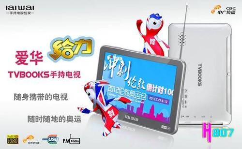爱华H807手持电视让奥运随行