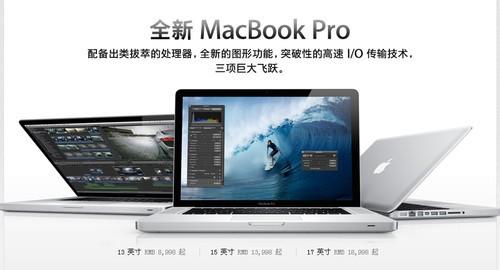分析称苹果或淘汰17英寸MacBook Pro本