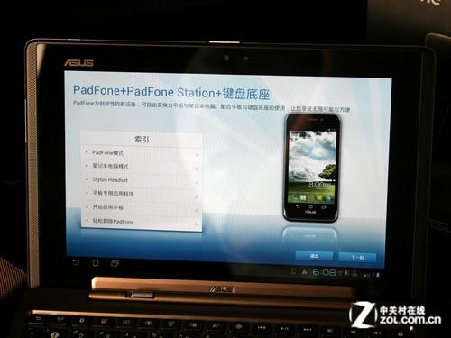 手机+平板+键盘=? 华硕PadFone变形图赏