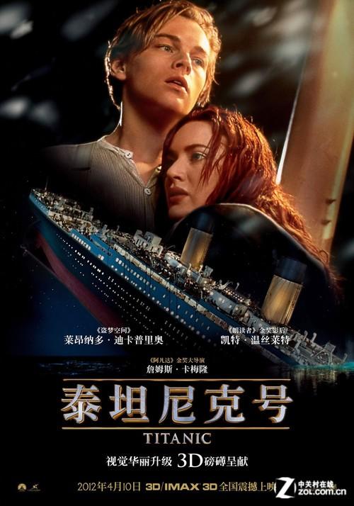 泰坦尼克创票房纪录 携手索尼乘胜追击