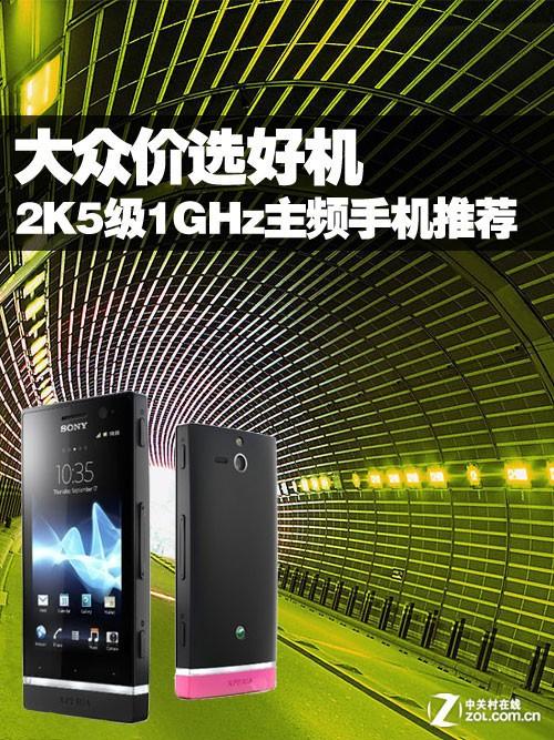 大众价选好机 2K5级别1GHz主频手机推荐
