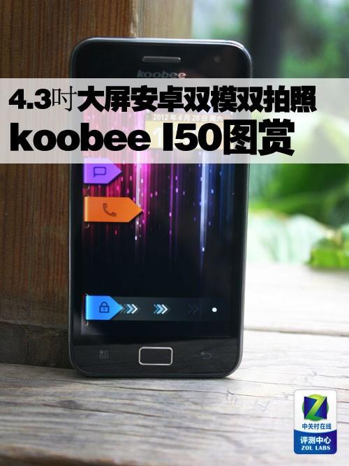 4.3吋大屏安卓双模双拍照 koobee I50图赏