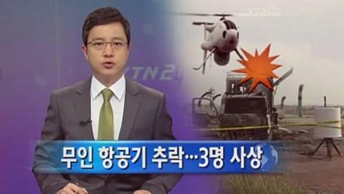 GPS被撞飞 韩国无人机返航撞爆指挥车
