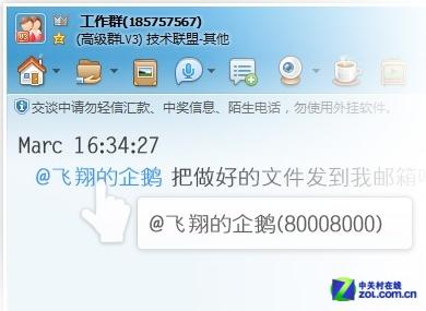5.28佳软推荐:QQ2012 Beta2正式版发布