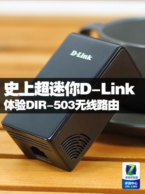 史上超迷你D-Link 体验DIR-503无线路由
