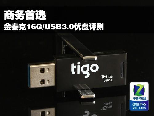 商务首选 金泰克16G/USB3.0优盘评测