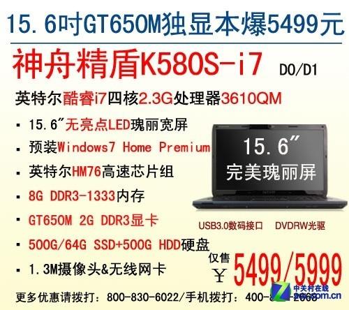 5499元起售 IVB四核i7游戏本神舟K580S