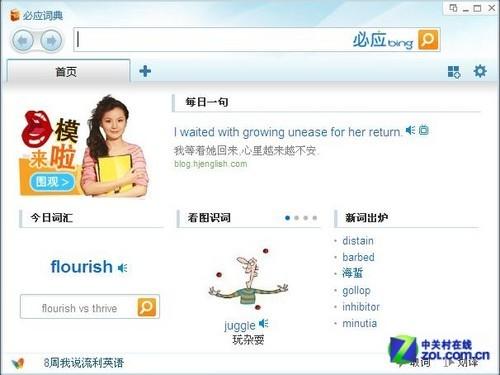 �潘孔�13必备 2012网络热词英文版巨献!