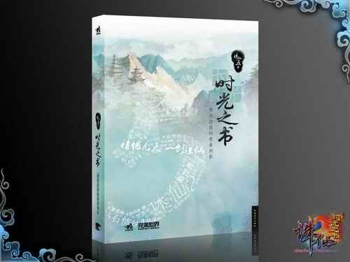 《诛仙2·时光之书》同名实体书今日起全球预售