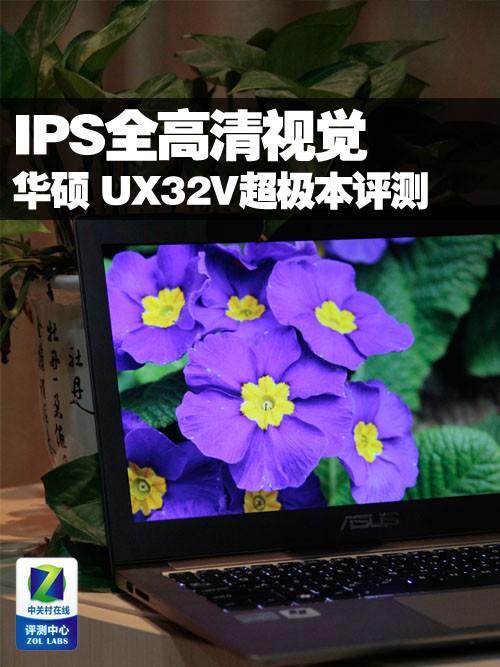 视觉体验至上 解析华硕UX32V进化之路