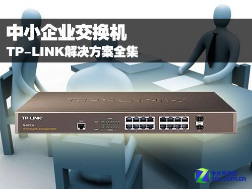 中小企业交换机解决方案全集-TP-LINK