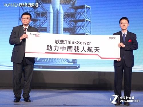 联想ThinkServer亮相 助中国载人航天