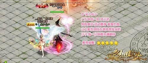 天降特权 《幻想世界》玩家戏谈VIP系统
