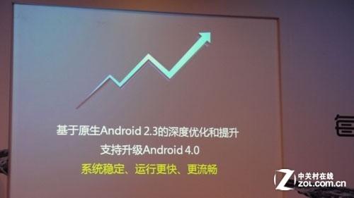 盛大Bambook S1手机发布