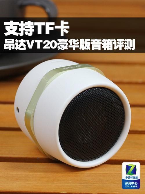 支持TF卡 昂达VT20豪华版迷你音箱评测