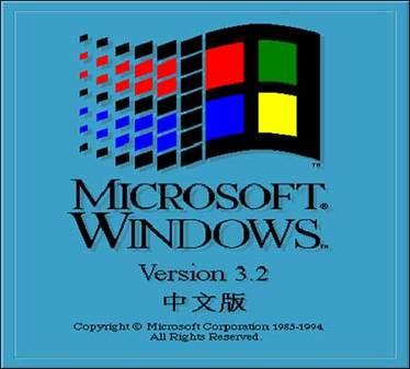 从MSDOS到Vista 微软操作系统21年进化史