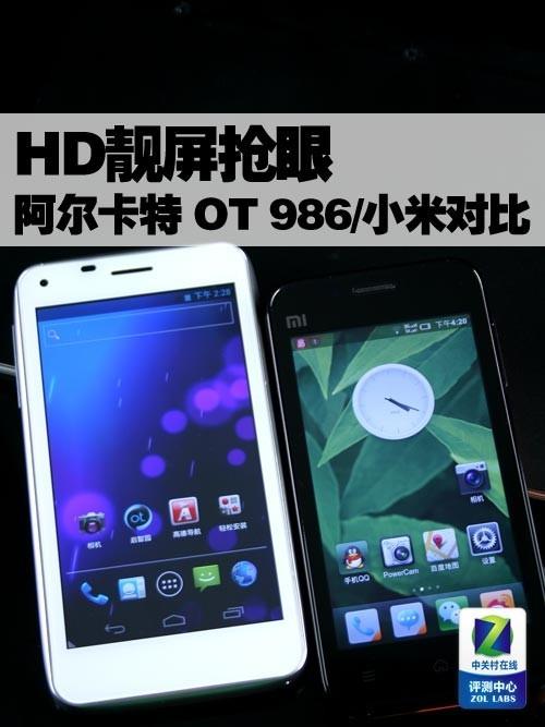 阿尔卡特 OT 986对比小米手机