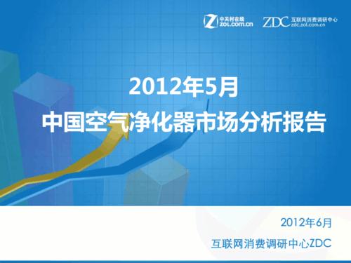 2012年5月中国空气净化器市场分析报告