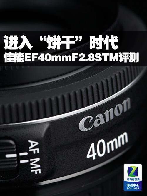 """进入""""饼干""""时代 佳能EF40mm F2.8 STM评测"""