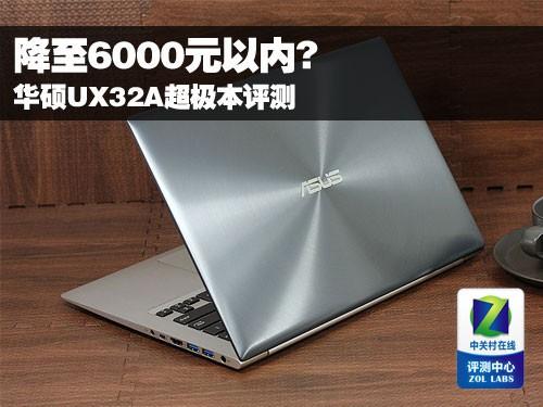 降至6000元以内? 华硕UX32A超极本评测