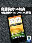 高通骁龙S4加身 电信定制HTC One XC评测