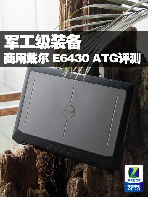 军工级装备 戴尔E6430 ATG三防本评测
