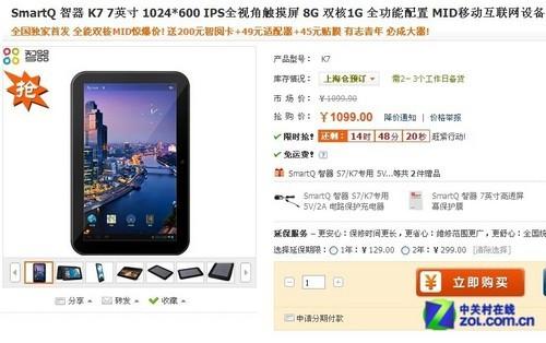 双核+7吋IPS屏 智器K7正式上市售1099元