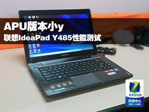 小y的另一形态 APU联想Y485性能测试