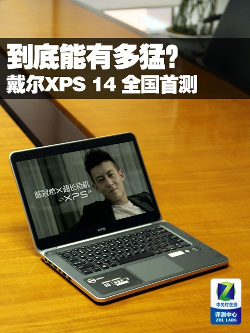 挖坑 XPS14 评测文章