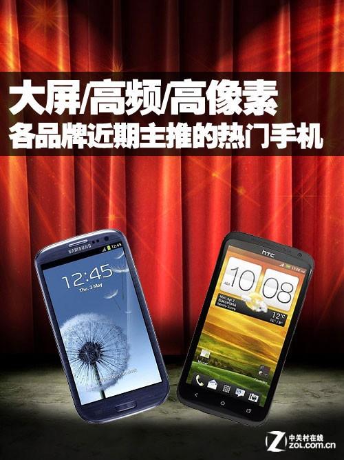 大屏/高频/高像素 各品牌近期主推的手机