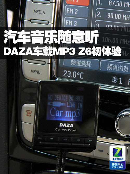 汽车音乐随意听 DAZA车载MP3Z6初体验
