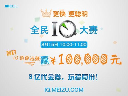 答題贏10萬大獎 魅族IQ大賽8月15日啟動