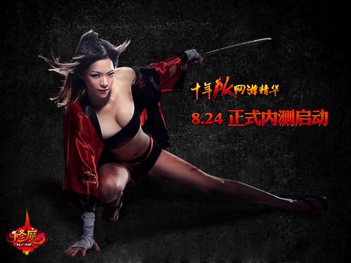 《修魔》性感女斗士 刀锋诠释暴力美学