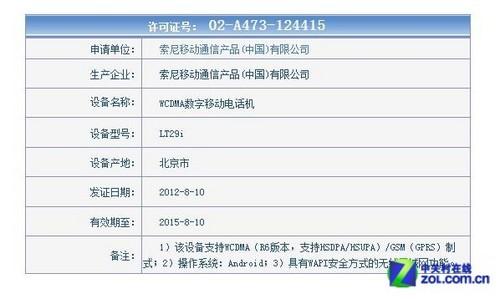 最新旗舰即将面世 索尼LT29i获入网许可