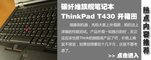 键盘全面变革 评ThinkPad T430商务本