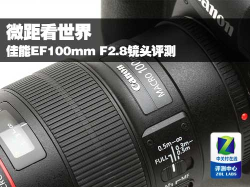 微距看世界 佳能EF100mm F2.8镜头评测