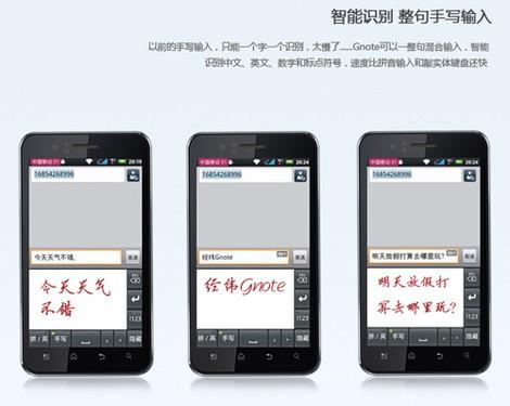 七夕短信传情,gnote手机更浪漫
