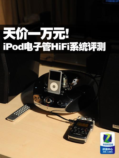 天价一万多 iPod电子管HiFi系统评测