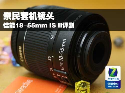 亲民套机镜头 佳能18-55mm IS II评测