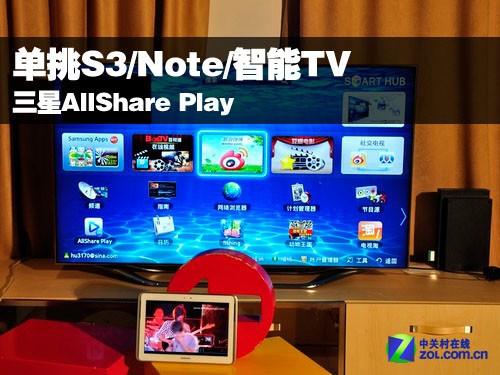 单挑S3/Note/智能TV 三星AllShare Play